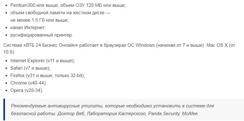 втб банк бизнес онлайн вход в личный кабинет для юридических лиц как сделать кредитную карту сбербанка на 30 тысяч рублей