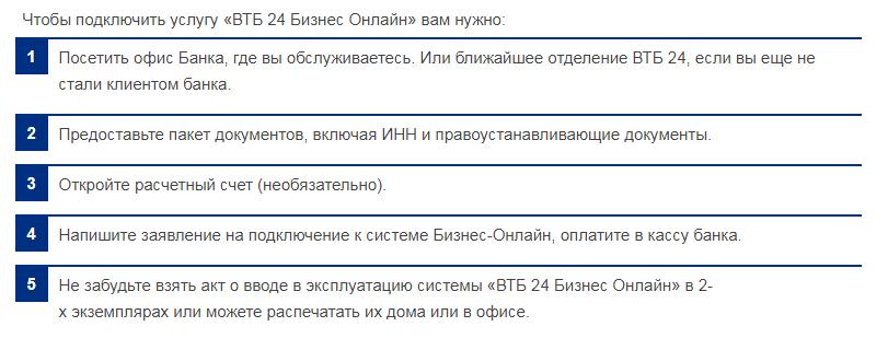 втб 24 онлайн личный кабинет войти в личный кабинет логин пароль логин займы без отказов на карту income-bank.ru