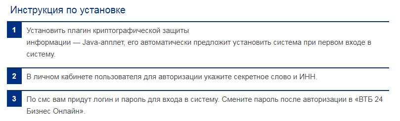 Bco vtb24 ru клиент банк личный кабинет